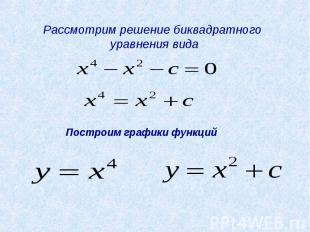 Рассмотрим решение биквадратного уравнения вида Построим графики функций