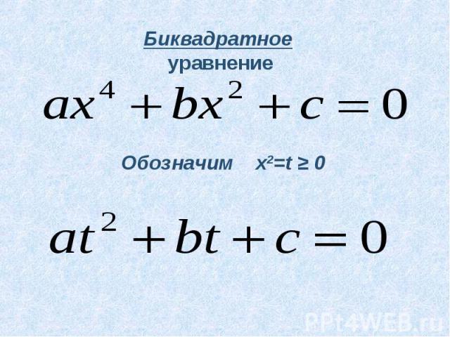 Биквадратное уравнение Обозначим x2=t ≥ 0