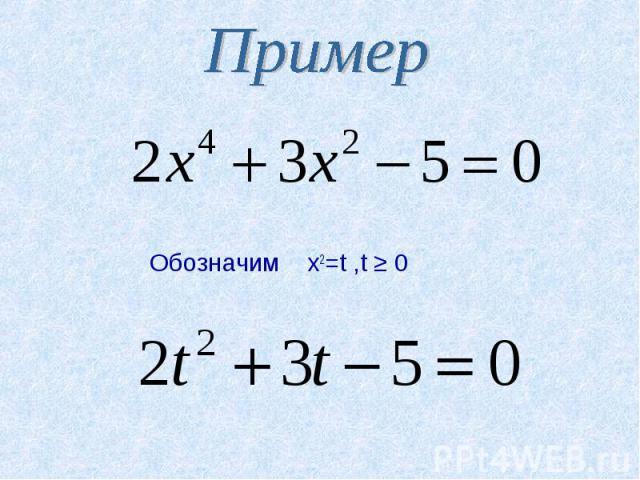 Пример Обозначим x2=t ,t ≥ 0