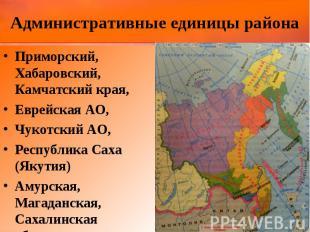 Административные единицы района Приморский, Хабаровский, Камчатский края,Еврейск