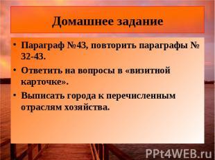 Домашнее задание Параграф №43, повторить параграфы № 32-43.Ответить на вопросы в