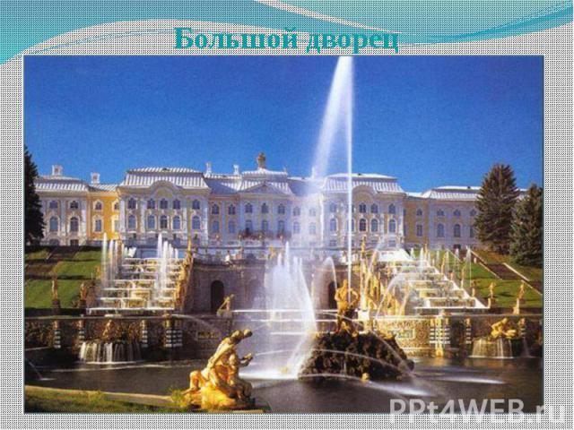 Большой дворец