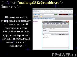 4) Пишите  Щелчок на такой гиперссылке вызывает загрузку почтовой программы с уж