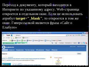 Переход к документу, который находится в Интернете по указанному адресу. Web-стр