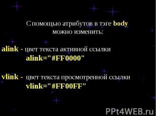 С помощью атрибутов в тэге body можно изменить:alink - цвет текста активной ссыл