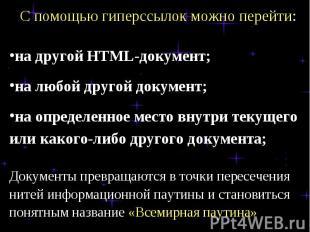 С помощью гиперссылок можно перейти:на другой HTML-документ;на любой другой доку