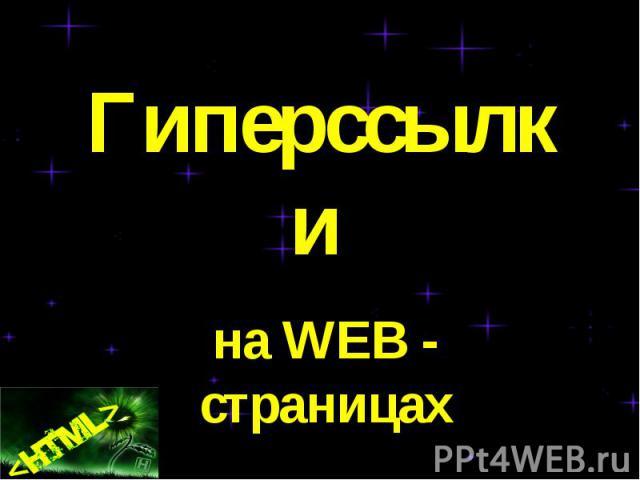 Гиперссылки на WEB - страницах