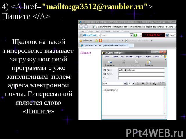 4) Пишите  Щелчок на такой гиперссылке вызывает загрузку почтовой программы с уже заполненным полем адреса электронной почты. Гиперссылкой является слово «Пишите»