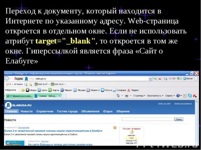 Переход к документу, который находится в Интернете по указанному адресу. Web-страница откроется в отдельном окне. Если не использовать атрибут target=
