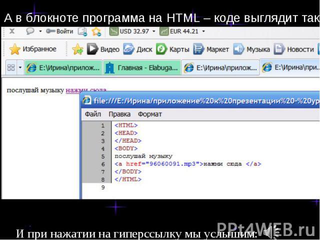 А в блокноте программа на HTML – коде выглядит так: И при нажатии на гиперссылку мы услышим: :
