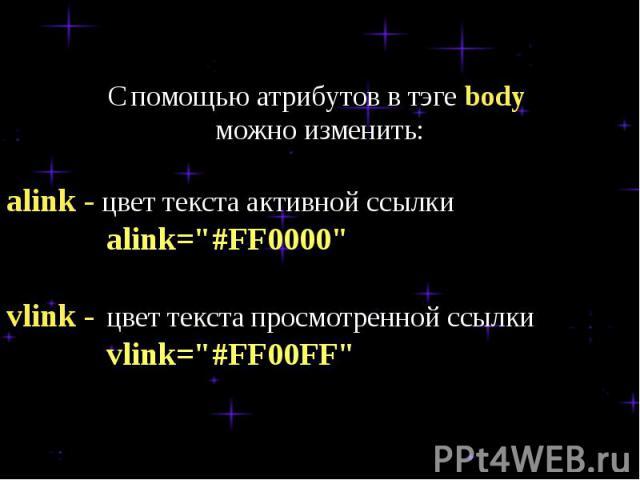 С помощью атрибутов в тэге body можно изменить:alink - цвет текста активной ссылки alink=