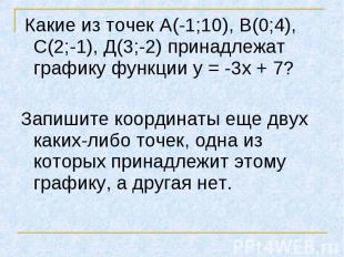 Какие из точек А(-1;10), В(0;4), С(2;-1), Д(3;-2) принадлежат графику функции у