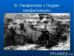 В. Панфилова « Подвиг панфиловцев»