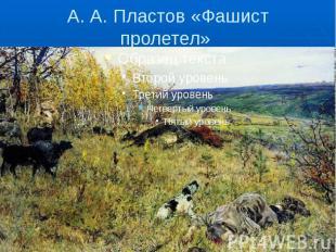 А. А. Пластов «Фашист пролетел»