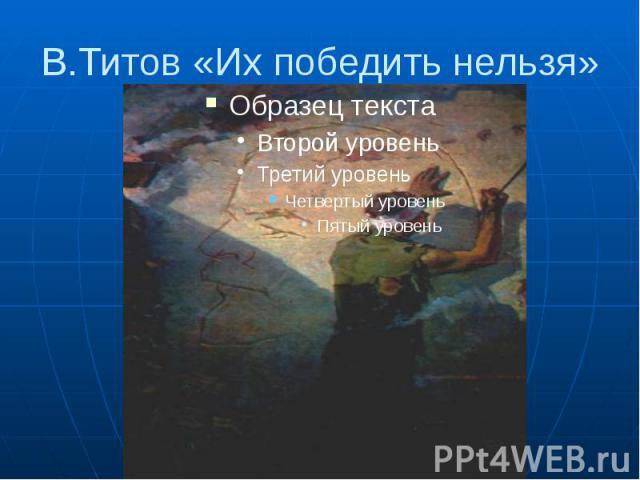 В.Титов «Их победить нельзя»
