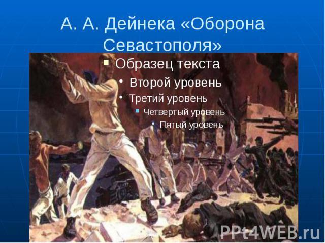 А. А. Дейнека «Оборона Севастополя»