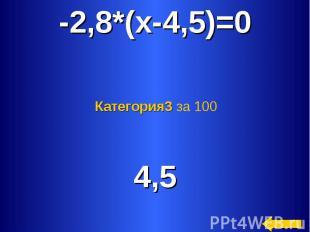 -2,8*(х-4,5)=0 Категория3 за 100 4,5