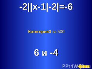 -2||x-1|-2|=-6 Категория3 за 500 6 и -4