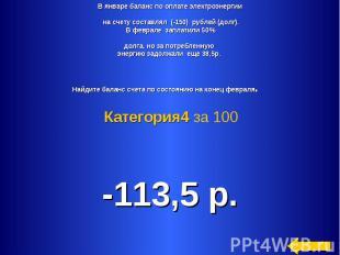 В январе баланс по оплате электроэнергии на счету составлял (-150) рублей (долг)