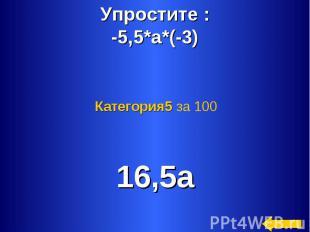Упростите :-5,5*а*(-3) Категория5 за 100 16,5а