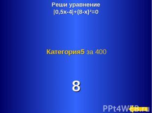 Реши уравнение|0,5x-4|+(8-x)²=0 Категория5 за 400 8
