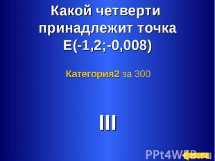 Какой четверти принадлежит точкаЕ(-1,2;-0,008) Категория2 за 300