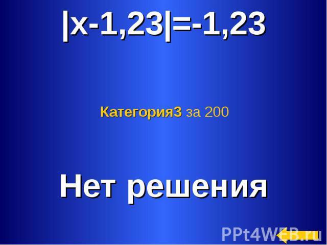 |x-1,23|=-1,23 Категория3 за 200 Нет решения