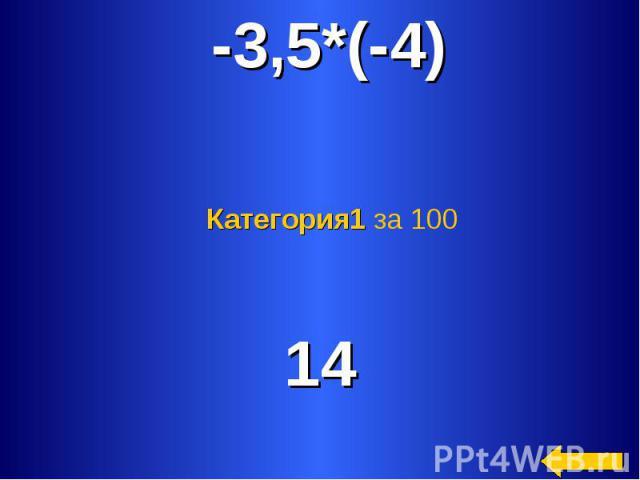 -3,5*(-4) Категория1 за 100 14