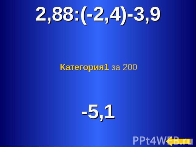 2,88:(-2,4)-3,9 Категория1 за 200 -5,1