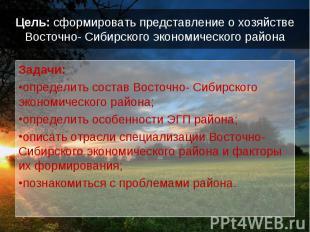 Цель: сформировать представление о хозяйстве Восточно- Сибирского экономического
