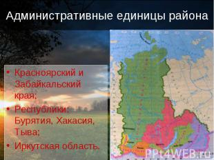 Административные единицы района Красноярский и Забайкальский края;Республики: Бу