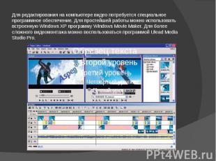 Для редактирования на компьютере видео потребуется специальное программное обесп