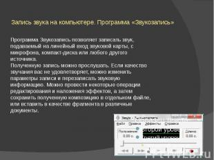 Запись звука на компьютере. Программа «Звукозапись» Программа Звукозапись позвол