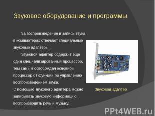Звуковое оборудование и программы За воспроизведение и запись звука в компьютера