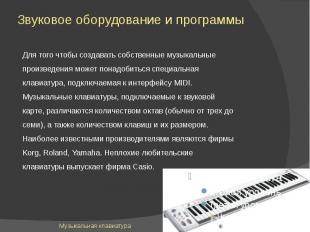 Звуковое оборудование и программы Для того чтобы создавать собственные музыкальн