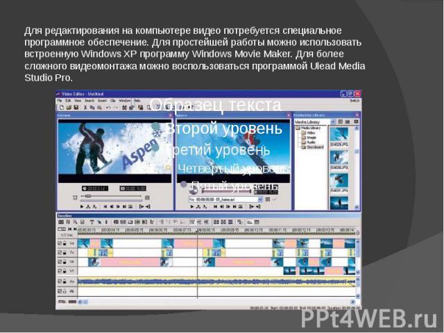 Для редактирования на компьютере видео потребуется специальное программное обеспечение. Для простейшей работы можно использовать встроенную Windows XP программу Windows Movie Maker. Для более сложного видеомонтажа можно воспользоваться программой Ul…