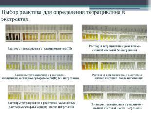 Выбор реактива для определения тетрациклина в экстрактах Растворы тетрациклина с