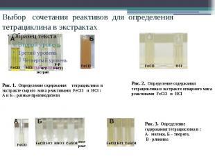Выбор сочетания реактивов для определения тетрациклина в экстрактах Рис. 1. Опре