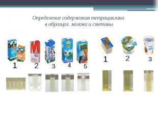 Определение содержания тетрациклина в образцах молока и сметаны