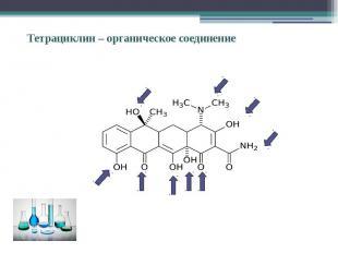Тетрациклин – органическое соединение