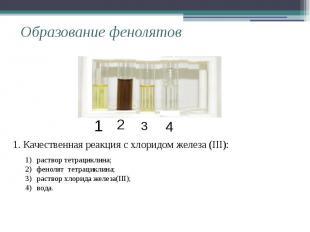 Образование фенолятов 1. Качественная реакция с хлоридом железа (III): раствор т