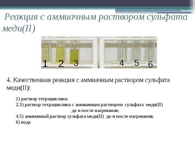 Реакция с аммиачным раствором сульфата меди(II) 4. Качественная реакция с аммиачным раствором сульфата меди(II): 1) раствор тетрациклина; 2,3) раствор тетрациклина с аммиачным раствором сульфата меди(II) до и после нагревания; 4,5) аммиачный раствор…