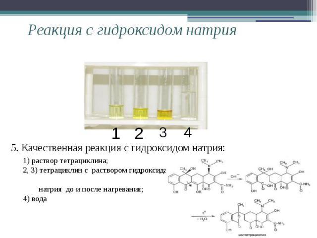 Реакция с гидроксидом натрия 5. Качественная реакция с гидроксидом натрия: 1) раствор тетрациклина; 2, 3) тетрациклин с раствором гидроксида натрия до и после нагревания; 4) вода