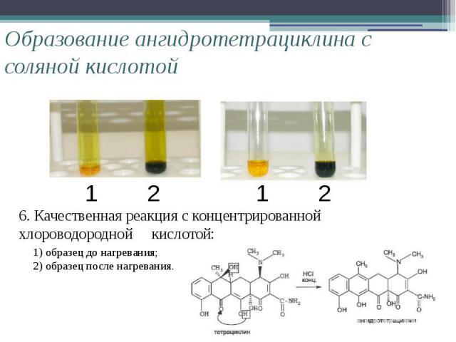 Образование ангидротетрациклина с соляной кислотой 6. Качественная реакция с концентрированной хлороводородной кислотой: 1) образец до нагревания;2) образец после нагревания.
