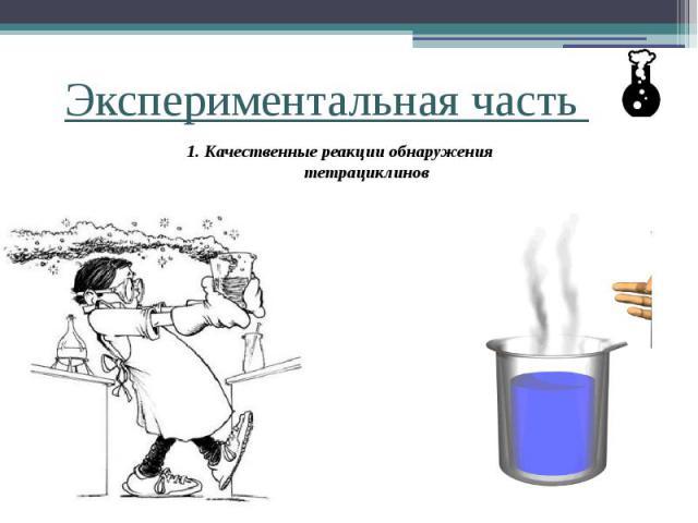 Экспериментальная часть 1. Качественные реакции обнаружения тетрациклинов