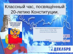 Классный час, посвящённый 20-летию Конституции Подготовила классный руководитель