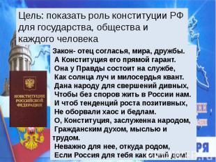 Цель: показать роль конституции РФ для государства, общества и каждого человека.