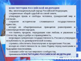 КОНСТИТУЦИЯ РОССИЙСКОЙ ФЕДЕРАЦИИМы, многонациональный народ Российской Федерации