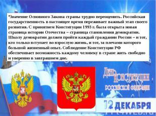 Значение Основного Закона страны трудно переоценить. Российская государственност
