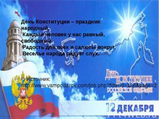 День Конституции – праздник народный, Каждый человек у нас равный, свободный. Ра